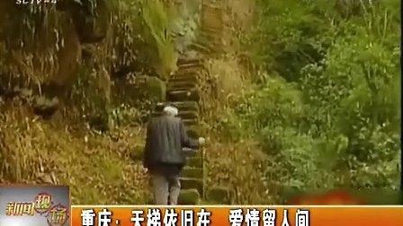 """传奇故事:""""爱情天梯""""成绝唱 ,87岁女主人公逝世!!!"""