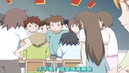 今天的5年2班OVA01