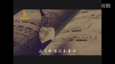 【原创歌曲】《给未来的你和我》