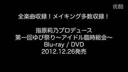 【乃木坂46編】第一回ゆび祭り Blu-ray_DVD ダイジェスト映像