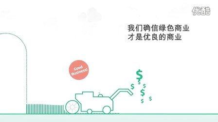 【中文版】绿色商业