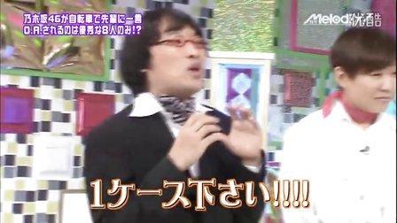 120826 月刊MelodiX!乃木坂46 松村沙友理