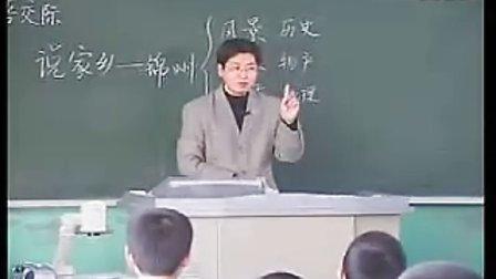 初中语文七年级上册口语交际:说家乡