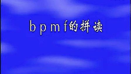 老师必看汉语拼音3汉语拼音4一年级小学语文优质课公开课观摩课示范课