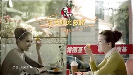 肯德基法式鸡肉蘑菇挞-两个女生篇