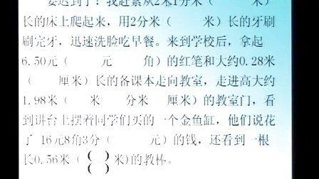 小学三年级数学优质课下册《小数的初步认识》_黄老师
