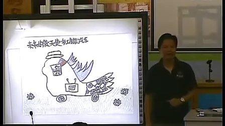 三年级 汽车博览会(小学三年级美术优质课教学实录展示)