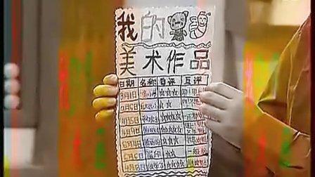 小学五年级美术优质课展示 《美术学习记录袋 》