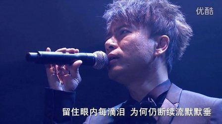 张国荣逝世10周年纪念演唱会视频 李克勤 风继续吹
