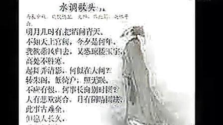 《水调歌头明月几时有》绍兴张虹琴新课程初中语文优质课评比暨课堂教学观摩会