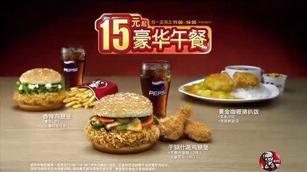 肯德基干锅什蔬鸡腿堡广告-做菜篇