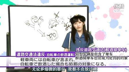 (中字)AKB48 渡边麻友 酒驾警示节目