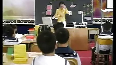 小学数学生活中的大数 B组一等奖北师大版广东省第四届小学数学优质课评比大会视频专辑