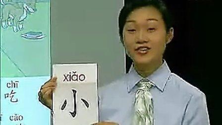 老师必看汉语拼音9汉语拼音10一年级小学语文优质课公开课观摩课示范课