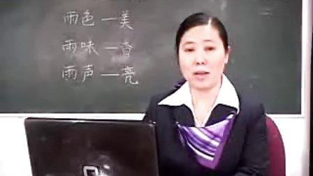 小学三年级语文优质课展示上册《秋天的雨》实录评说陈老师竞赛一等奖