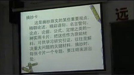 《读书卡的制作》讲授课片段_初中语文