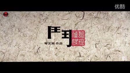 彝族电影《斗》预告片  萼文湘