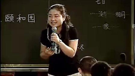h20096小学四年级语文优质课展示上册《颐和园》重庆徐颖全国第七届青年教师阅读教学活动一等奖