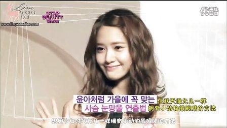 【韩语中字】120917 SBSE!徐仁英的Star Beauty Show 少女时代 允儿