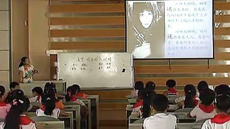 小学四年级语文优质课《渴望读书的大眼睛》岳涛