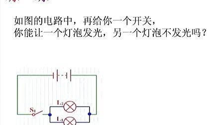七年级科学优质课《电路图》浙教版董老师