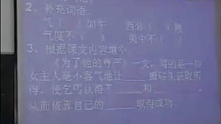 小学四年级语文优质示范课《为了他的尊严》