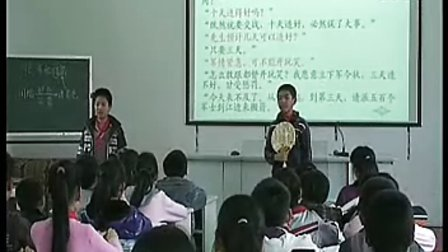小学五年级语文优质课视频下册《草船借箭》林裕香