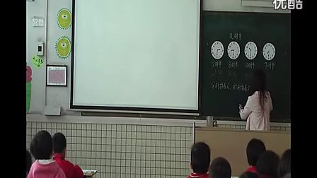 数学一年级上册认识钟表《认识几时半》人教课标版杨丽小榄广源学校