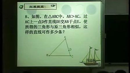 探索三角形相似的条件北师大版高一数学优质课实录展示视频