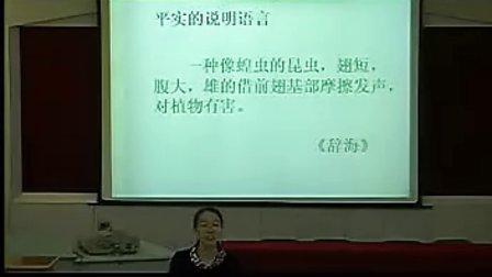 人教版语文初中初一上册叶青吴梅《塞翁失马绿色帼帼》