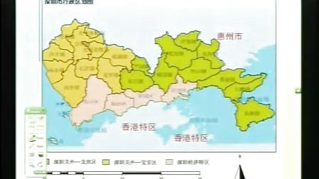 地域文化-整节课例高中地理广东名师课堂优质课