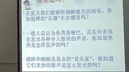 小学四年级科学优质课展示上册《声音的产生》苏教版吴翠凤