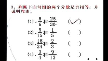 小学五年级数学优质课视频下册《分数的基本性质》苏教版.wmv