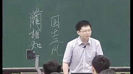 高二语文优质课实录《评蔺相如完璧归赵》李老师