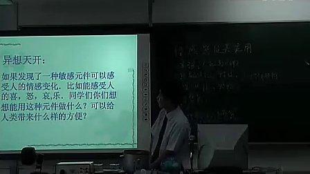《传感器及其应用》李华清新课程高一物理优质课展示