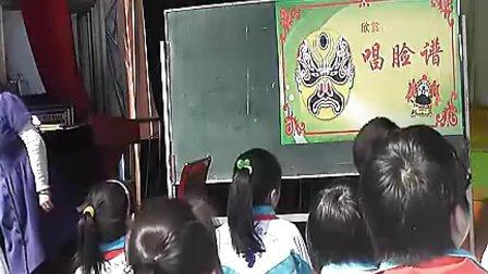 四年级唱脸谱小学四年级音乐优质课课堂实录