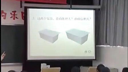 小学五年級數學优质课视频《体积和容积》胡建超