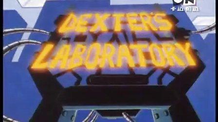 《德克斯特的實驗室》主題曲