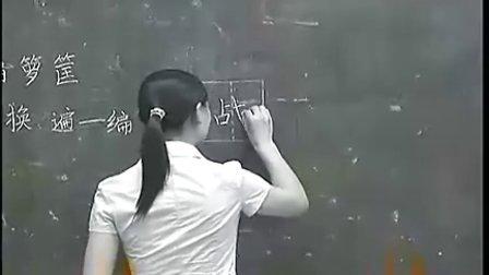 小学二年级西师版语文优质课展示视频专辑youkuh2192小学二年级语文优质课展示上册《编箩筐》