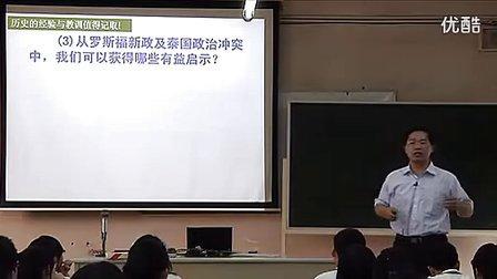 资本主义世界经济危机与罗斯福新政-高中历史广东名师课堂