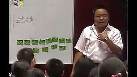 维护生态平衡 2011年全国小学科学优质课视频展示.flv