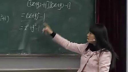 八年级数学电子白板《平方差公式》人教版刘老师