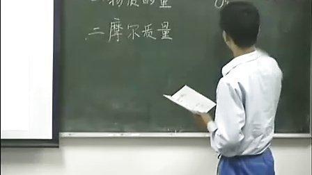 初中化学说课及实录 物质的量 全员培训教学展示课