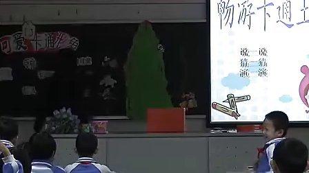 小学二年级艺术可爱的卡通形象教学视频岭南美术出版社黄伟玲