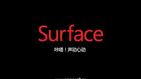 微软Surface广告