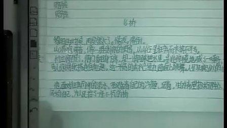 小学五年级语文优质课视频《桥》人教版庄老师
