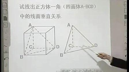 直线与平面垂直的判定高二数学优质课视频
