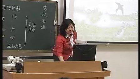 小学一年级语文优质课视频下册《春雨的色彩》鲁教版隋爱峰