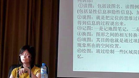高三地理学科视频讲座《地理复习方法和技巧》杨老师