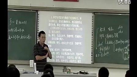 《脊椎动物》浙教版鼓老师七年级科学优质课视频